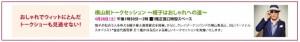 No.183 トークセッション